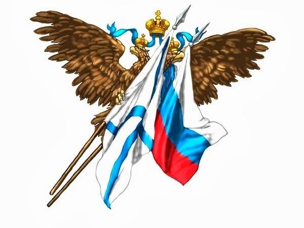 российский и андреевский флаг фото