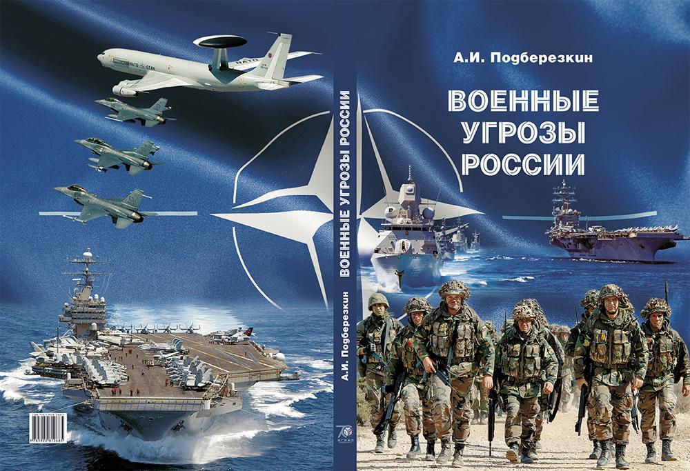 Университет вышла книга военные