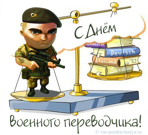 21 мая в россии отмечают день военного
