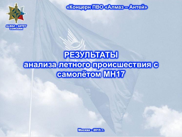 """Алмаз-Антей"""" о крушении """"Боинга"""". Полная версия презентации"""