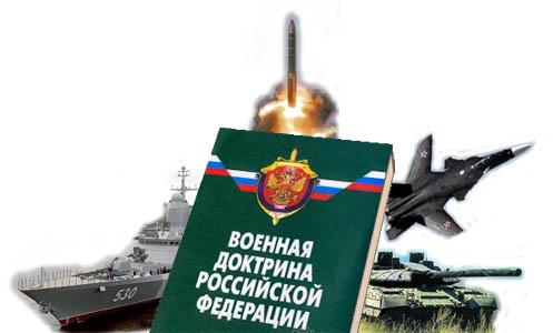 """""""О новой военной доктрине РФ"""""""