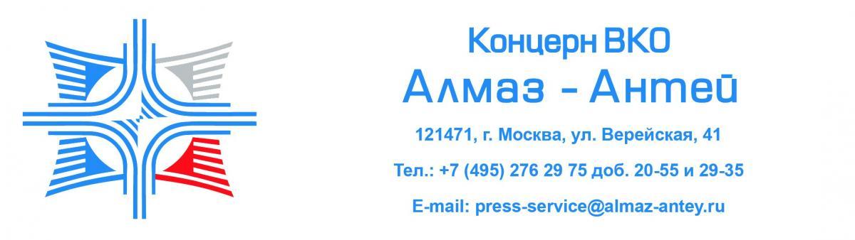 """Коллектив Концерна ВКО """"Алмаз – Антей"""" отмечен благодарностью Президента России"""