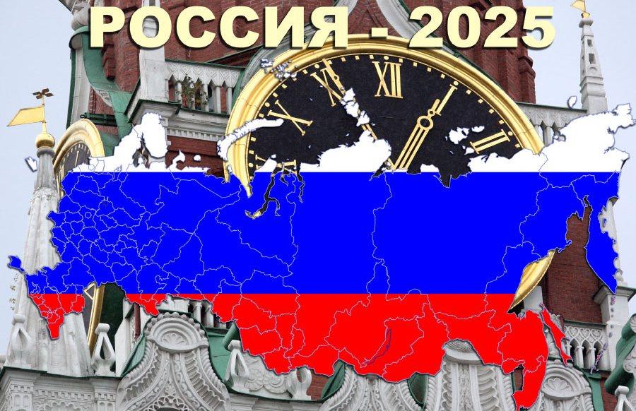 Возможные и наиболее вероятные сценарии развития России до 2025 года и их военно политические последствия