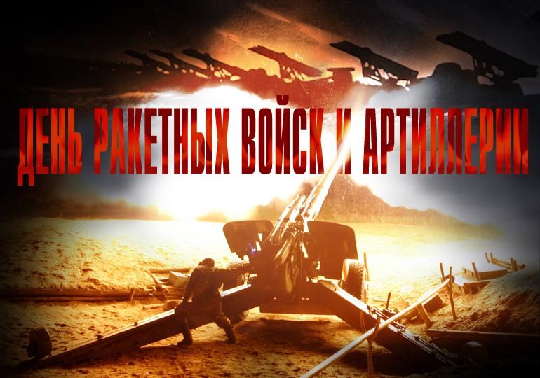 Поздравления день ракетных войск и артиллерии