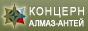 Концерн Алмаз-Антей