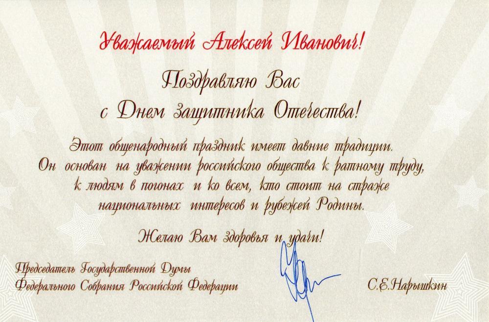 Поздравление для исполнительного директора