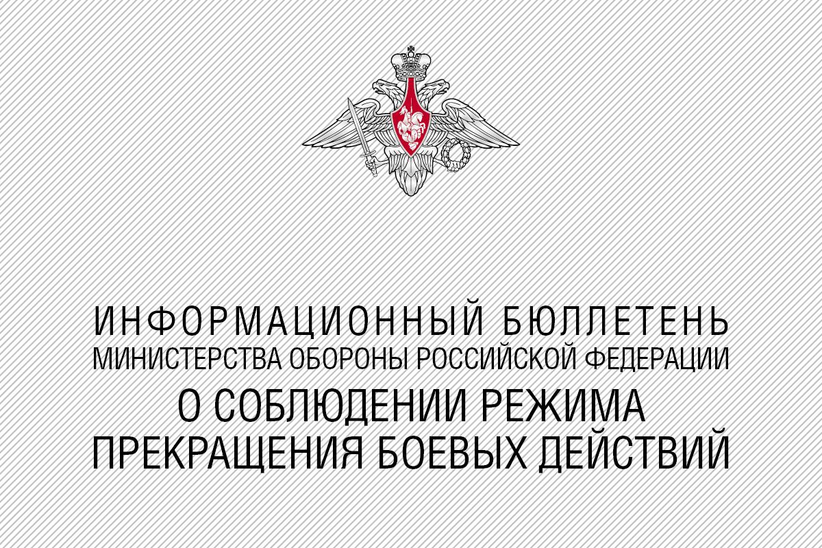 Информационный бюллетень Министерства обороны Российской Федерации о соблюдении режима прекращения боевых действий (19 мая 2017 г.)