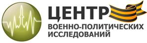 Центр военно-политических исследований