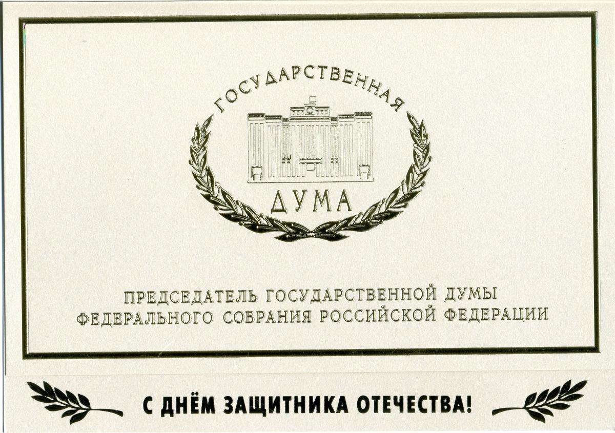 Государственное поздравление с 23 февраля