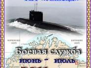 """Вымпел о боевой службе подводной лодки """"Липецк"""" Северного флота"""