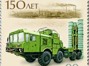Марка 150 лет Обуховского завода С-400 Триумф S-400 Triumph Концерн ПВО Алмаз-Антей