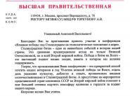 Высшая Правительственная телеграмма Д.О. Рогозин Rogozin Stalingrad Сталинград МГИМО MGIMO