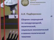 Сборник сокращений по международной, политической, социально-экономической и военно-политической тематике аббревиатуры